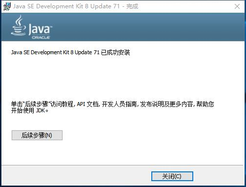 java runtime environment绿色汉化版